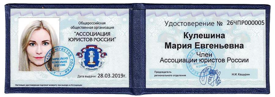 Удостоверение «Ассоциация юристов России»