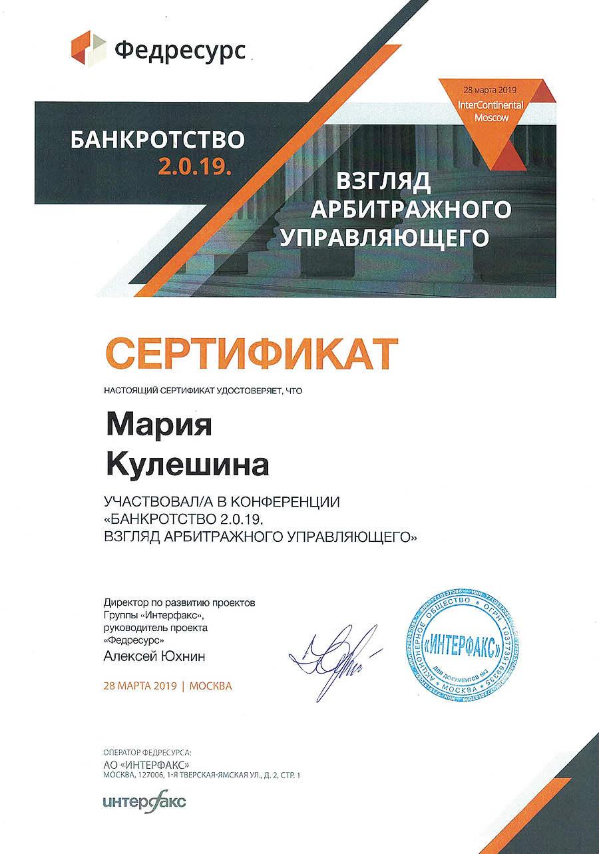 Сертификат «Банкротство 2019»