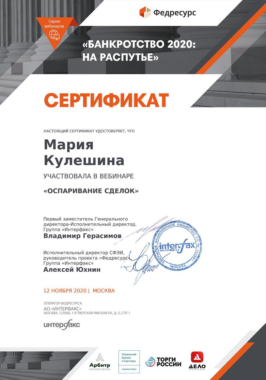 certificate-fedresurs-2020-3