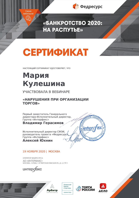 certificate-fedresurs-2020-4