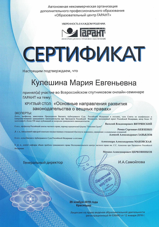 Сертификат «Гарант 2019»
