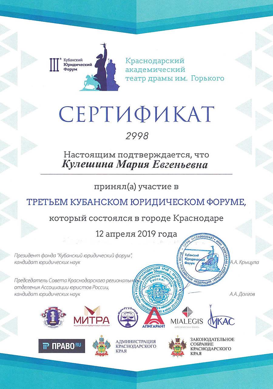 Сертификат «Третий Кубанский Юридический Форум»