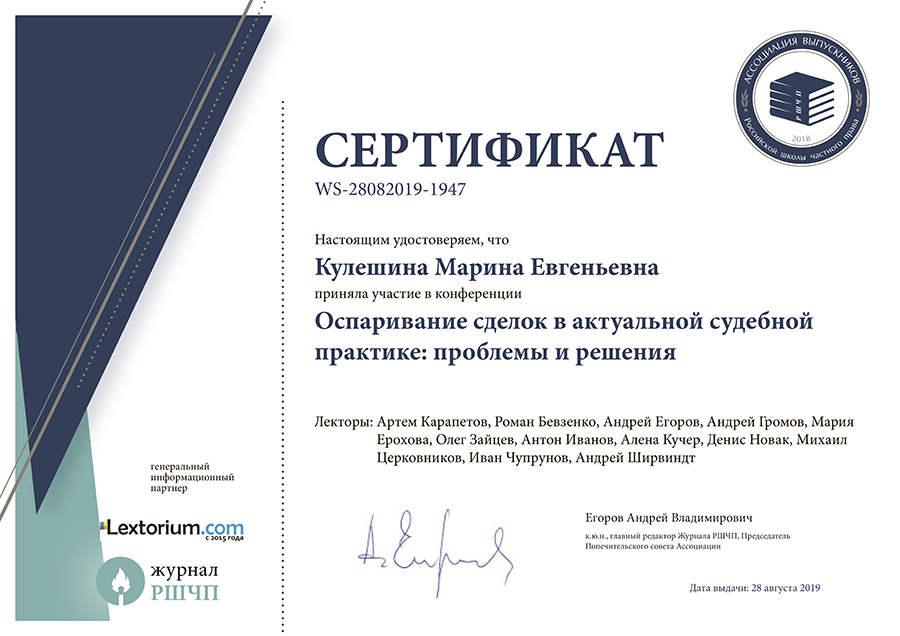 Сертификат «Оспаривание сделок в судебной практике 2019»