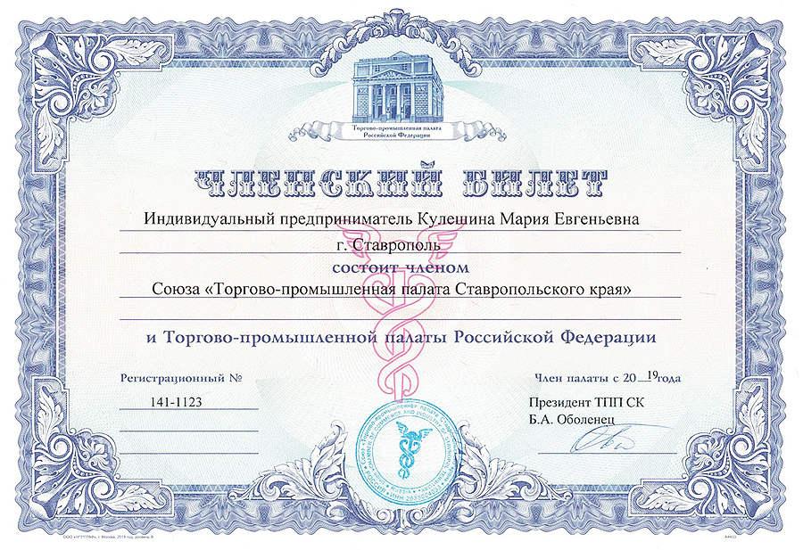 Членский билет Торгово-Промышленной платы СК