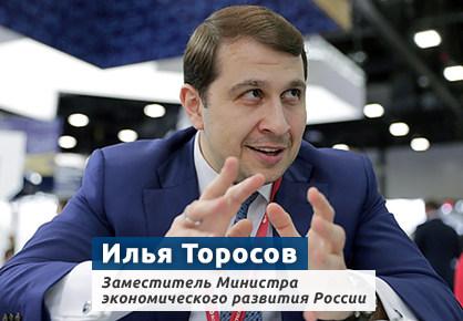 Илья Торосов